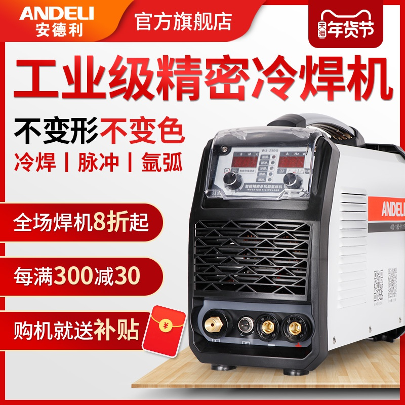 Andrey Precision Cold Welding Machine Mold Repair Sheet Stainless Steel Pulse Small Argon Arc Welding Machine Multi Function Welding Machine Buy Products Online With Ubuy Lebanon In Affordable Prices 557349934101